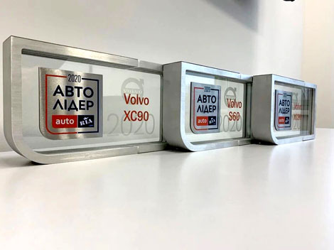 Volvo отримав три нагороди премії «Авто Лідер 2020»