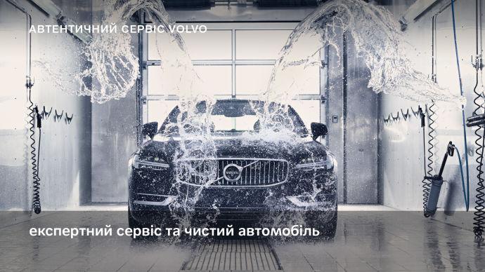 Мийка авто